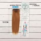 """Волосы - тресс для кукол """"Прямые"""" длина волос 15 см, ширина 100 см, цвет № 27В"""