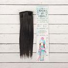 """Волосы - тресс для кукол """"Прямые"""" длина волос 15 см, ширина 100 см, цвет № 1В"""