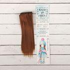 """Волосы - тресс для кукол """"Прямые"""" длина волос 15 см, ширина 100 см, цвет № 30В"""