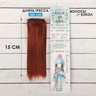 """Волосы - тресс для кукол """"Прямые"""" длина волос 15 см, ширина 100 см, цвет № 350"""