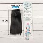 """Волосы - тресс для кукол """"Прямые"""" длина волос 15 см, ширина 100 см, цвет № 1"""