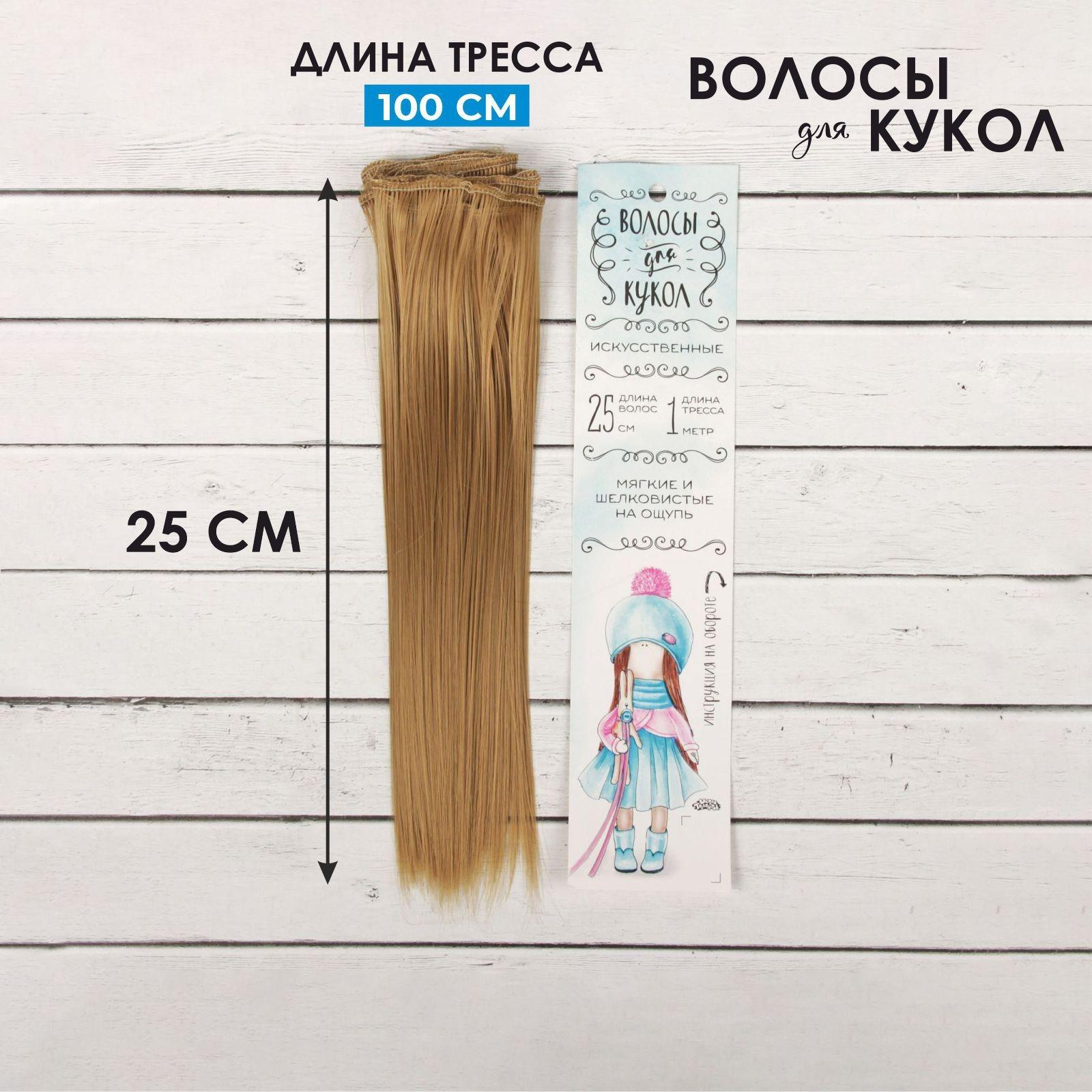 Волосы - тресс для кукол