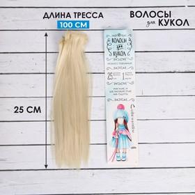 Волосы - тресс для кукол «Прямые» длина волос: 25 см, ширина:100 см, цвет № 613А