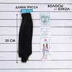 """Волосы - тресс для кукол """"Прямые"""" длина волос 25 см, ширина 100 см, цвет № 1В"""