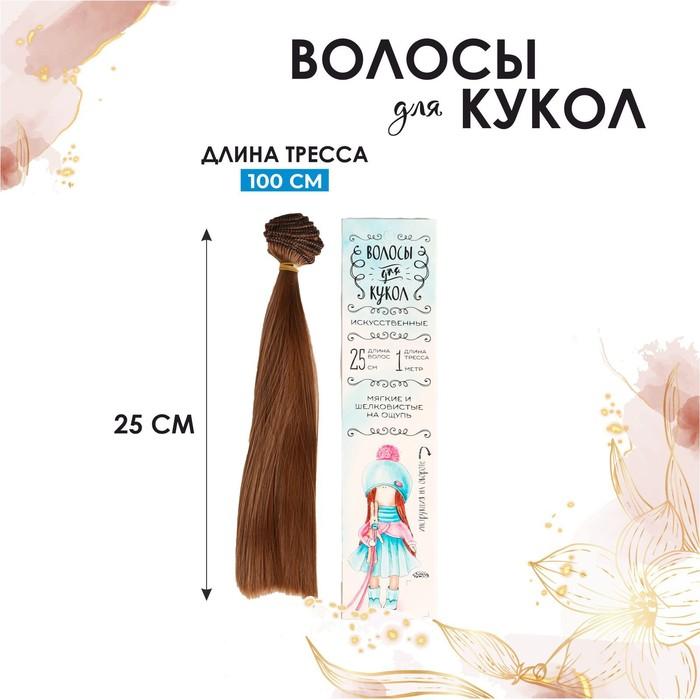 """Волосы - тресс для кукол """"Прямые"""" длина волос 25 см, ширина 100 см, цвет № 12"""