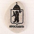 """Магнит в форме гальки с гравировкой """"Ярославль. Герб"""", 5*3,5 см"""