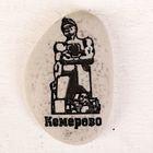 Магнит в форме гальки с гравировкой «Кемерово. Память шахтерам Кузбасса»