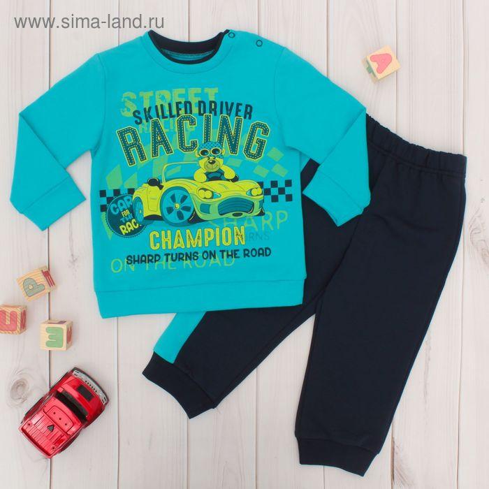 Комплект для мальчика (джемпер/брюки), рост 80 см, цвет синий/бирюзовый Н870_М