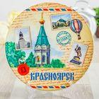 Тарелка с сублимацией «Красноярск. Почтовый стиль»