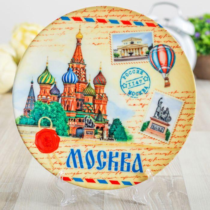 Тарелка с сублимацией «Москва», почтовая, 20 см