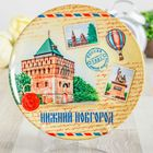 Тарелка с сублимацией «Нижний Новгород. Почтовая»