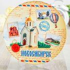 Тарелка с сублимацией «Новосибирск. Почтовая»