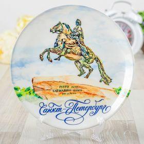 Тарелка декоративная «Санкт-Петербург. Медный всадник. Акварель», d=20 см