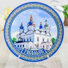 Тарелка с сублимацией «Тобольск. Софийский собор», 20 см