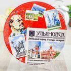"""Тарелка с сублимацией """"Ульяновск"""""""