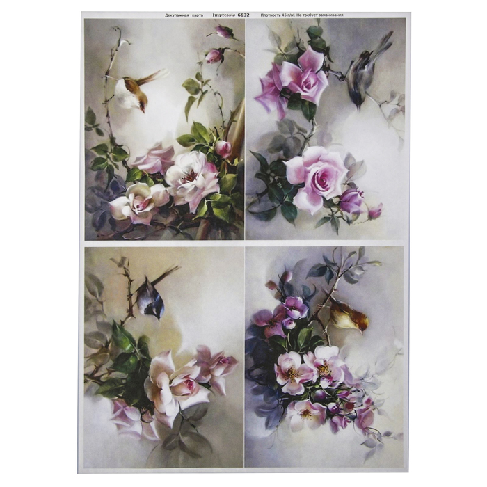 """Декупажная карта """"Туманные цветы-2"""" плотность 45г/м2, формат А4 *"""