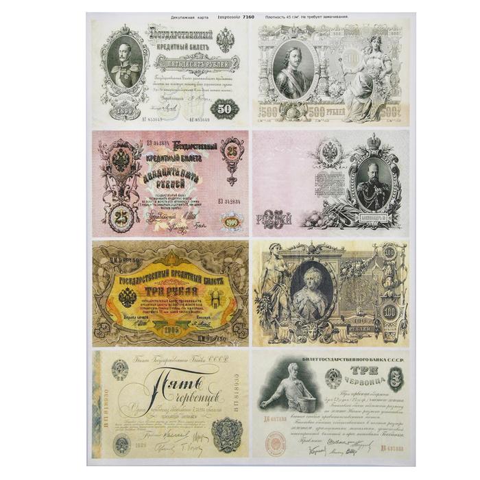 """Декупажная карта """"Старинные банкноты"""" плотность  45г/м2, формат А4"""
