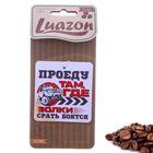 """Ароматизатор в авто, серия приколы """"Там, где волки"""", кофе"""