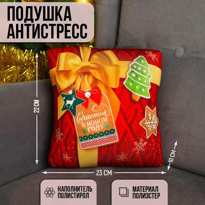 "Подушка антистресс, новогодняя ""Счастливого Нового года"" подарок"