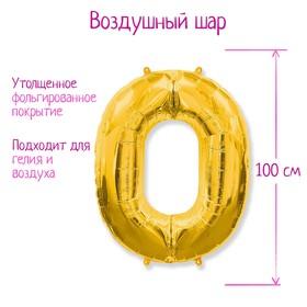 """Шар фольгированный 40"""" «Цифра 0», цвет золотой"""