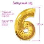 """Шар фольгированный 40"""" """"Цифра 6/9"""", цвет золотой"""