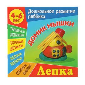 «Дошкольное развитие ребенка. Лепка. Домик мышки», 210 × 210мм