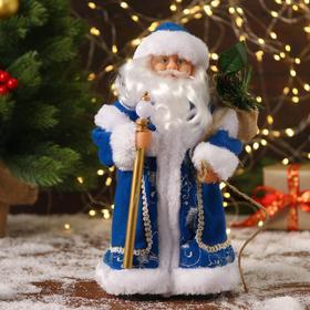 """Дед Мороз """"Синяя шуба, с посохом"""" 27 см"""