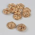 Кнопки декоративные пришивные, d=21мм, 5шт, цвет золотой