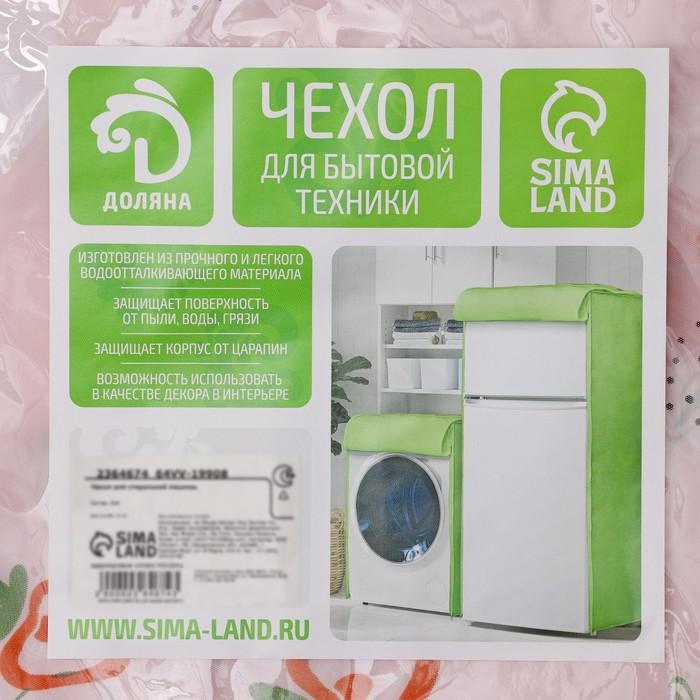 Чехол для стиральной машины 58х62х85 см, ЭВА, цвет МИКС