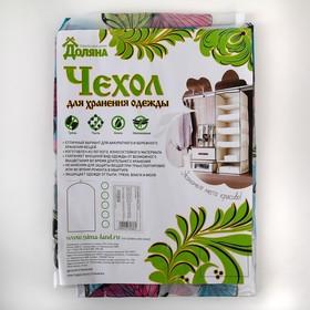 Чехол для одежды 60×90 см «Ассорти», ЭВА, рисунок МИКС - фото 4640351