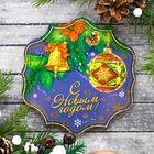 """Подставка под горячее """"С Новым годом!"""", игрушки"""