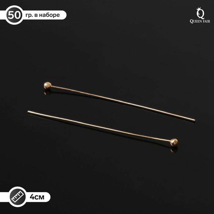Штифт с шариком СМ-1103-11, 4 см, 50 гр (±557 шт), цвет золото
