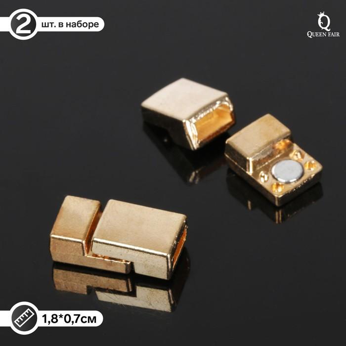 Замок для браслета 5339, (набор 2шт), цвет золото