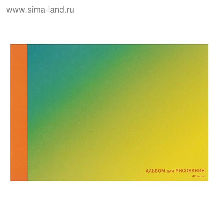 """Альбом для рисования А4, 40 листов на клею """"Гармония цвета. Солнечно-зелёный градиент"""", блок офсет 120 г/м2, твин-лак"""