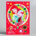 """Фреска цветной фольгой """"Чудесного Нового года!"""" Принцессы: Ариэль + стек, блестки 2 гр"""