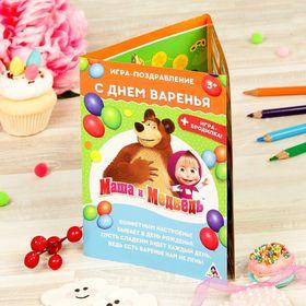 Игра-поздравление 'С днем варенья', бродилка, Маша и Медведь, 21 х 15 см Ош