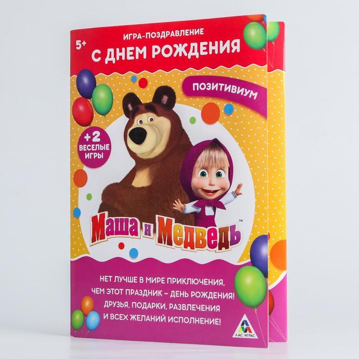 """Игра-поздравление """"С днем рождения"""", позитивиум, Маша и Медведь, 21 х 15 см"""