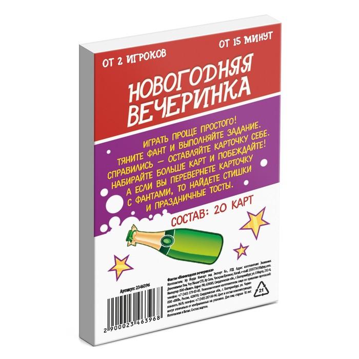 Фанты для компании «Новогодняя вечеринка», 20 карт