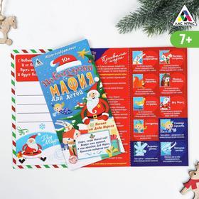 Игра-поздравление «Новогодняя мафия для детей» Ош