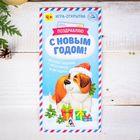 """Игра-открытка """"С новым годом"""". кроссворд. 23*11,2см"""