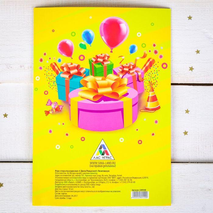 Игра-открытка взрослая «С днем рождения!»