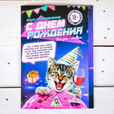 """Игра-поздравление взрослая""""С Днем Рождения!"""".вопрос-ответ. 22х15см"""