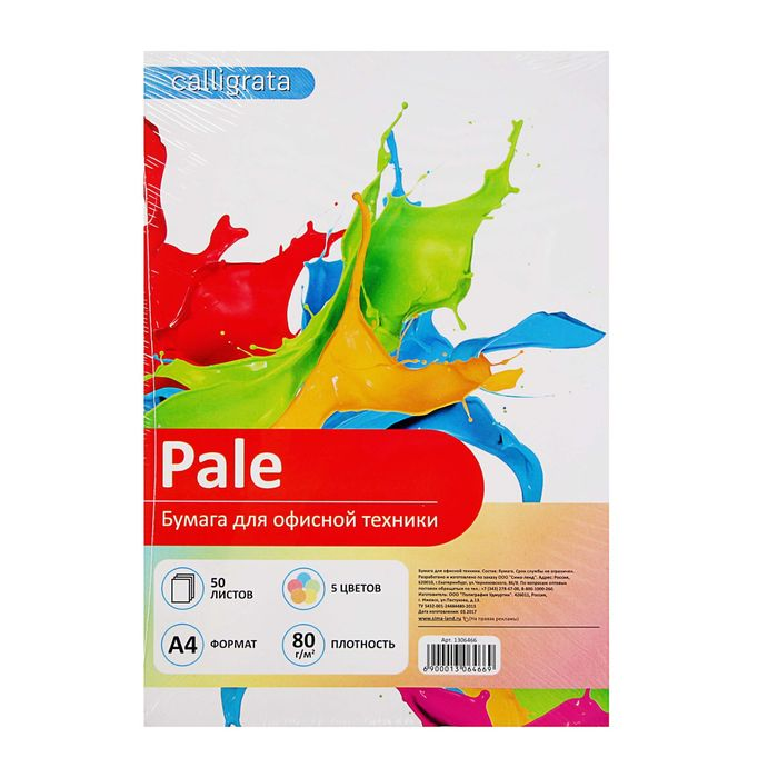 Бумага цветная А4, 50 листов Calligrata Пастель, 5 цветов, 80 г/м² - фото 366917093
