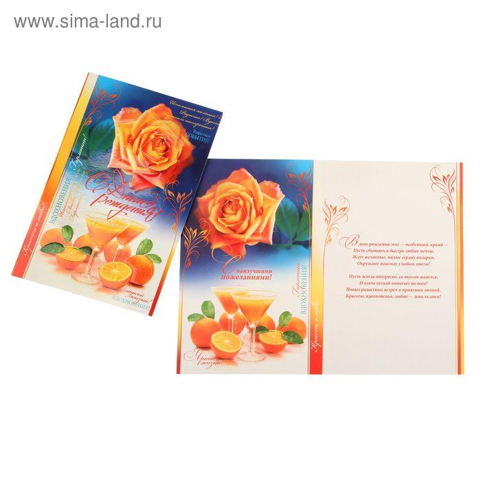 """Открытка """"С Днем Рождения!"""" роза, апельсины"""