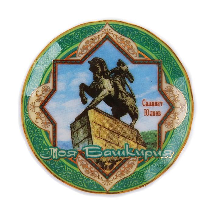 """Магнит-тарелочка """"Башкирия. Салават Юлаев"""", 5,5 см, керамика, деколь"""