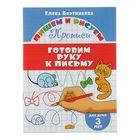Пишем и рисуем. Готовим руку к письму (детям 3 лет). Автор: Бортникова Е.
