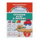 Пишем и рисуем. Готовим руку к письму (детям 4 лет). Автор: Бортникова Е.