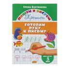 Прописи «Готовим руку к письму». Для детей 5 лет. Бортникова Е.