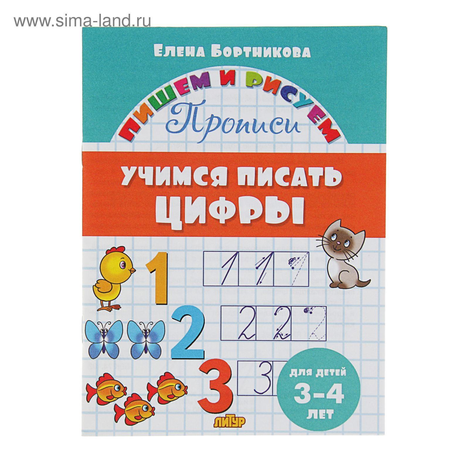 Прописи «Учимся писать цифры»: для детей 3-4 лет ...