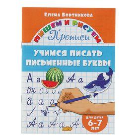 Прописи «Учимся писать письменные буквы»: для детей 6-7 лет. Бортникова Е.